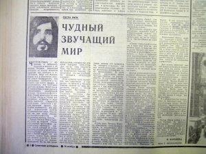 Статья из газеты Советская молодежь, ноябрь 1976.