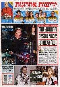 Израильские газеты на следующий день после концерта.