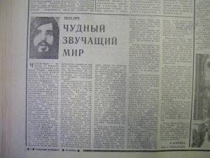 ... статья после серии концертов в Риге, ноябрь 1976.