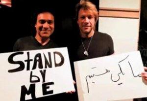 Певец Джон Бон Джови вместе с гитаристом своей группы Bon Jovi Ричи Самборой и иранским исполнителем Энди Мададяном записали собственную версию популярной песни Бена Кинга «Stand By Me».