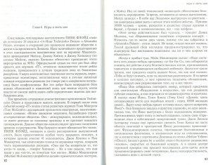 Ника2 - вот немного о тех событиях словами Николаса Шэффнера.