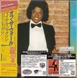 Летом японцы разродились-таки мини-винильным переизданием Майкла. Объявили они его задолго до смерти. А вот Jackson 5 срочно запустили постфактум. Поэтому мне лично издание Майкла симпатичней - он еще как будто живой.