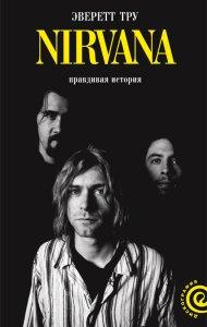 У нас перевели очень хорошую книгу про Nirvana.