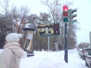 А в Екатеринбурге рекламщики внаглую используют образ четверки (снимок Бориса Пинаева)