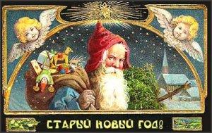 Всех со Старым Новым Годом!!! Эх, жалко, праздники кончаются...