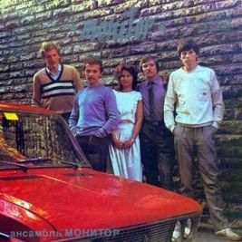 Monitor-ещё одна таллинская группа,игравшая актуальную популярную музыку с заходами в рок.Ансамбль начал выступать в 1982 году.Художественный руководитель Алар Коткас играл на басе и сочинял музыку,другие участники Яак Юриссон (клавиши и вокал),Агу Коткас (гитара),Эско Пыльдвере (гитара),Урмас Лахт (саксофон),знакомый по Proov 583 Юри Мазурчак (ударные и вокал). В Мониторе пели три девушки:Ангела Каазик,Пирет Пальм и Марика Уус.Как и у других подобных ансамблей в репертуаре было немало каверов: