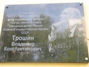 Проходя по ул. Ильича (д. 17), заметил мемориальную доску Трошина...