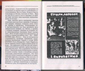 Несколько страниц из книги в качестве промо.