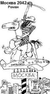 Вот еще один СиМ. Карнавалов, православный правитель всея Руси