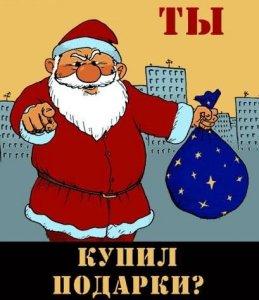 С Новым годом, страна!!!