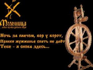 Прялка: http://www.youtube.com/watch?v=knRHmCnVJ_A Живое выступление 2002 года в Херсонесе.