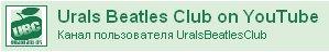 Новое на канале «Urals Beatles Club on YouTube»