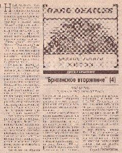Rare Beatles «Главный проспект», Екатеринбург, 30.03.95