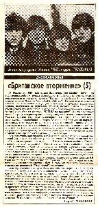 Beatles For Sale «Главный проспект», Екатеринбург, 4.05.95