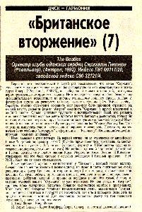 Sgt. Pepper's Lonely Hearts Club Band «Главный проспект», Екатеринбург, 8.06.95