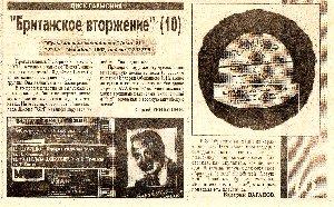 Музыкальный калейдоскоп «Главный проспект», Екатеринбург, 31.08.95