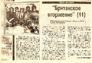 Traveling Wilburys «Главный проспект», Екатеринбург, 14.09.95