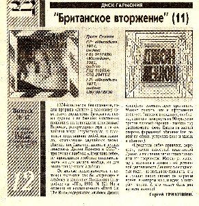 Imagine «Главный проспект», Екатеринбург, 26.10.95