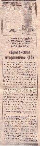 John Lennon / Plastic Ono Band «Главный проспект», Екатеринбург, 7.12.95