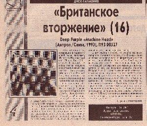 Deep Purple / Machine Head «Главный проспект», Екатеринбург, 8.02.96