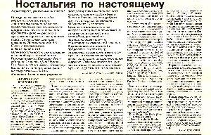 Deep Purple In Rock «Мастер-класс», Екатеринбург, 18.03.96 (№7)