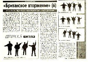 Help! «Главный проспект», Екатеринбург, 25.05.95