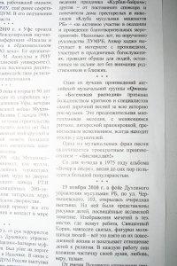РаСПодия.