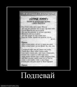 Подпевай)
