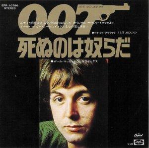 Релиз сегодня у ещё одного замечательного сингла,записанного бывшим участником Битлз Paul McCartney и его группы Wings -Live And let Die.38 лет исполнилось этому диску!