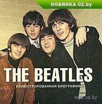 Привет! The Beatles. Иллюстрированная биография,Т.Хилл,издательство АТС,2011. Кто либо может что сказать об этом издании?