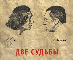 Шемякин-Высоцкий Д.