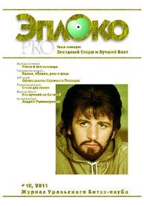 Вышел в свет очередной 10-й (юбилейный!) номер журнала «Эплоко».