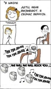 'We Will Rock You' Queen – величайший рок-гимн всех времен