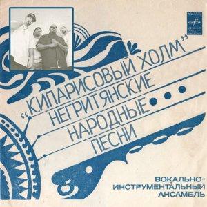Обложки современных исполнителей - Soviet style