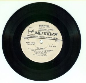 А вот тот миньон, лейбл которого позаимствовали для так называемых Nine Inch Nails (NIИ).