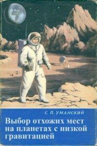 Подобные шутки я выкладывал в теме День космонавтики. Только там советские книжки творчески переосмысливались.
