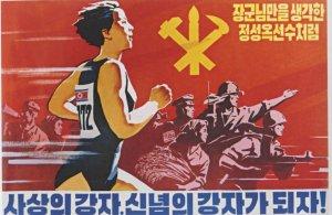 Подобно спортсменке Чон Сон-ок, которая думала только о Полководце, станем сильны идеологией и верой!