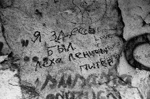 автограф , но не Джона , а Лёхи из Питера