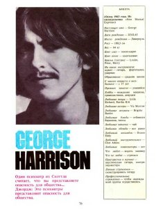 Джордж был прав насчет психиатров, и не случайно его посмертный альбом называется Brainwashed. Даже на грани смерти он сохранил свойственное ему чувство юмора, если в данном случае слово «юмор» уместно.