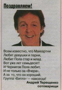 Гений! П.С. - фото опубликовано в  черниговской  газете 7 дней)) Ликует весь народ!!!
