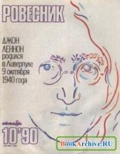 Для меня, пожалуй, это и был и уже навсегда будет - Лучший журнал, ориентированный на молодёжную аудиторию