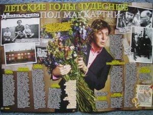 Ровесник, 07.2012