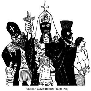 Кстати, о Pussy Riot. Вот рисунок участниц Pussy Riot (Надежда Толоконникова – в центре).