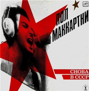 Думаю, что если бы битлы в своё время исполнили пару своих песен на русском языке,