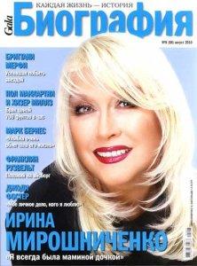 """Также из журнала """"Gala! — Биография"""" (2010): иллюстрированный материал """"Ошибка сэра Пола"""""""