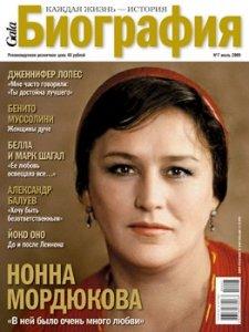 """Журнал """"Gala! — Биография"""" (июль 2009): Фотобиография Йоко Оно"""