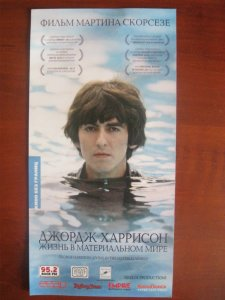 В Питере идёт показ фильма. http://www.domkino.spb.ru/description.php?id=1132