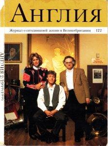 Англия №2, 1992г. Не интервью, но репортаж, так сказать... 1.