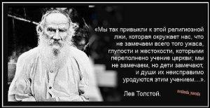 100 лет со дня смерти Л.Н. Толстого