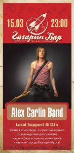 15.03 Alex Carlin Band - USA впервые